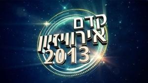 KDMA 2013
